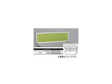 ナイキ/NAIKI ネオス/NEOS デスクトップパネル クロスパネル ライトグリーン NH075CPEL-LGR 743×30×350mm