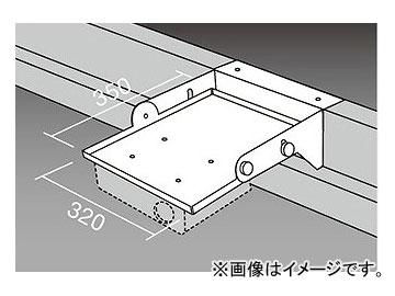 ナイキ/NAIKI ヤグラ/YGURA プロジェクターブラケット YGPB-WH 325×439×105mm