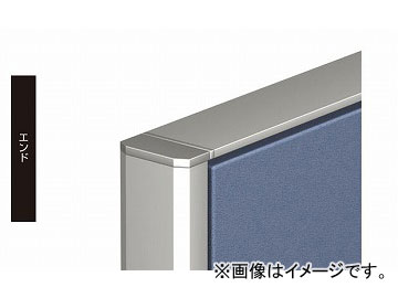 ナイキ/NAIKI エンド ローパーティションGP型 GPJ-09E 890mm