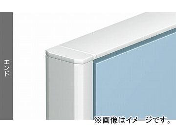 ナイキ/NAIKI エンドカバー ローパーティションHP型 HPJ-09E 50×23×890mm