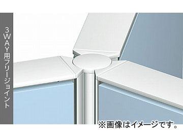 ナイキ/NAIKI 3WAY用フリージョイント ローパーティションHP型 HPJ-093WFJ 890mm