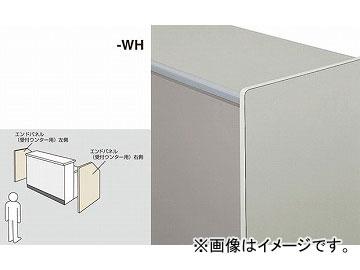 ナイキ/NAIKI ネオス/NEOS エンドパネル 受付用左用 ホワイト ONCKP-UL-WH 865×25×952mm