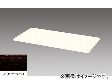 ナイキ/NAIKI リンカー/LINKER 天板 ゼブラウッド CW-900TP-Z 900×460×25mm