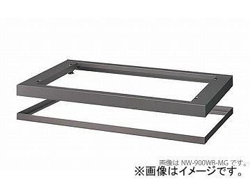 ナイキ/NAIKI ネオス/NEOS ダブルベース 300mm用 ミディアムグレー NW-9003WB-MG 899×300×50mm