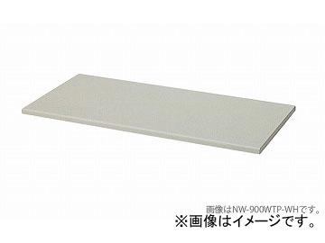 ナイキ/NAIKI ネオス/NEOS 天板(両面) 800×450mm用 ホワイト NW-800WTP-WH 800×460×25mm
