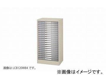 ナイキ/NAIKI パンフレットケース A3浅型1列20段 LCB120W-A3 494×350×880mm