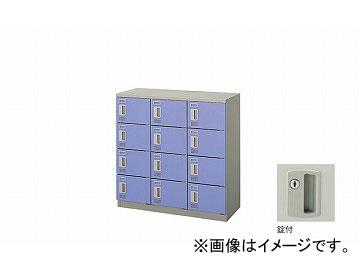 ナイキ/NAIKI シューズボックス(窓無扉) 錠付12人用 錠付 ブルー SB0909K-12-BL 900×380×900mm