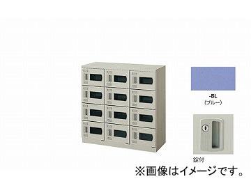 ナイキ/NAIKI シューズボックス(窓付扉) 錠付12人用 錠付 ブルー SB0909K-12W-BL 900×380×900mm