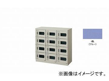 ナイキ/NAIKI シューズボックス(窓付扉) 12人用 錠なし ブルー SB0909S-12W-BL 900×380×900mm