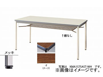 ナイキ/NAIKI 会議用テーブル メッキ角脚・ソフトエッジ巻き チーク KMA0990BM-T 900×900×700mm