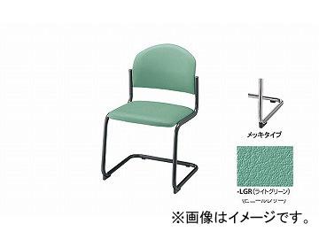 ナイキ/NAIKI 会議用チェアー キャンチレバー脚/メッキタイプ ライトグリーン E165M-LGR 488×530×780mm