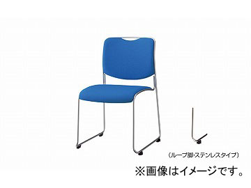ナイキ/NAIKI 会議用チェアー ループ脚/ステンレスタイプ ブルー E179FS-BL 515×540×790mm
