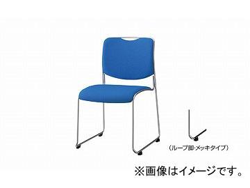 ナイキ/NAIKI 会議用チェアー ループ脚/メッキタイプ ブルー E179FM-BL 515×540×790mm