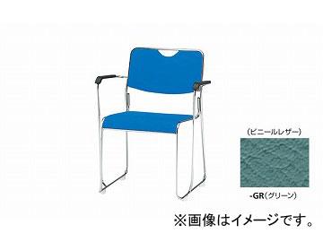 ナイキ/NAIKI 会議用チェアー 肘掛付 ループ脚/ステンレスタイプ グリーン E316S-GR 573×540×750mm