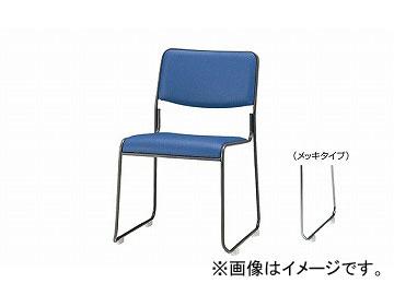 ナイキ/NAIKI 会議用チェアー ループ脚/メッキタイプ ブルー E177FM-BL 495×540×750mm