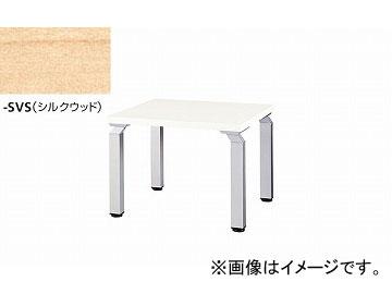 ナイキ/NAIKI コーナーテーブル 450mm シルクウッド WKD066-SVS 600×600×450mm