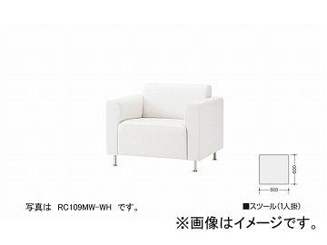ナイキ/NAIKI ロビーシリーズ109 スツール 1人掛 ホワイト RC109S1-WH 600×600×380mm