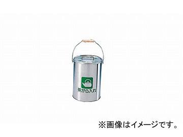 ナイキ/NAIKI 茶がら入れ TD158-ST 230×230×325mm