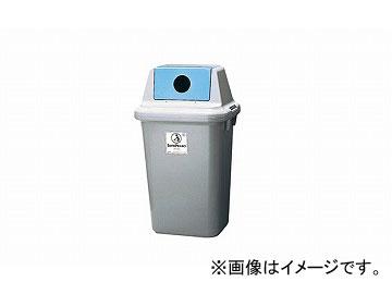 ナイキ/NAIKI くず入れ ゴミ分別容器 ブルー NDS70-B 500×405×870mm