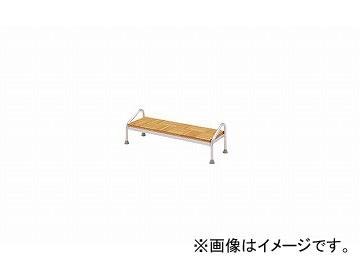 ナイキ/NAIKI ステップ NSS-200AL 953×300×290mm