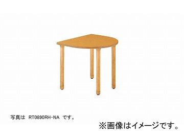 ナイキ/NAIKI テーブル 高齢者福祉施設用 キャスター付 ナチュラル RT0890RHC-NA 800×900×750mm
