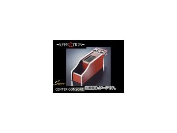 アフェクション/AFFECTION VOコレクション スーパーセンターコンソール 標準 ホンダ/HONDA オデッセイ RB1・2