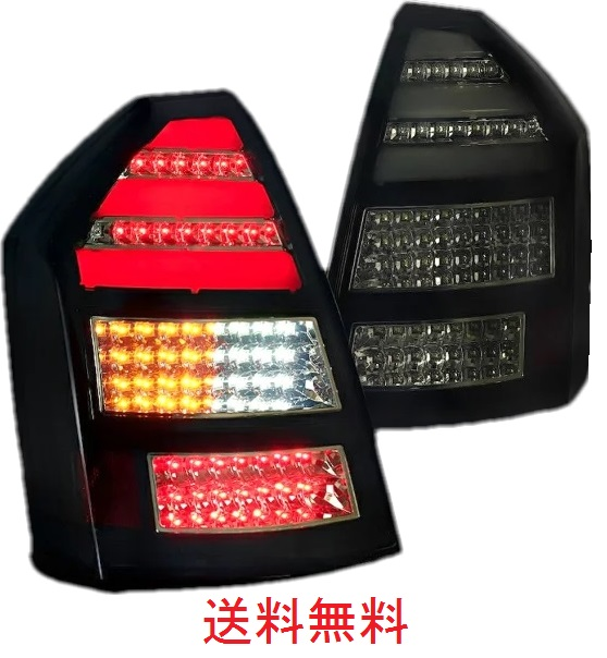 送料無料 クライスラー 300 300C 前期 オールスモーク リア フル LED ファイバー テールランプ テールライト ランプ 左右セット LX35 LX57