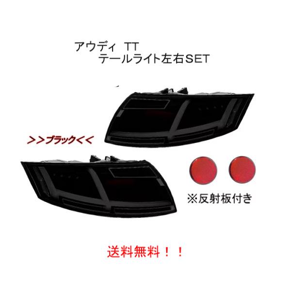 送料無料 アウディ 8J TT ファイバー フルLEDテールランプ ブラックレンズ 左右セット 流れるウィンカー テール 8Sルック シーケンシャル