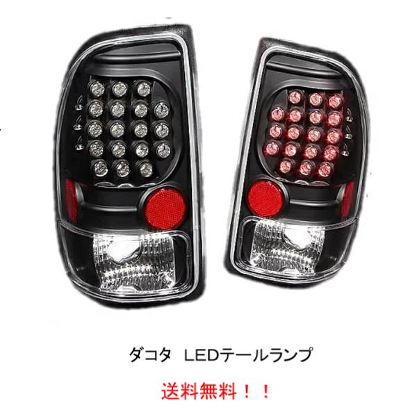送料無料 ダッジ ダコタ ピックアップ 97-04y LED テールランプ インナーブラック 左右セット テールライト リア ブレーキ 反射板付 ダッチ