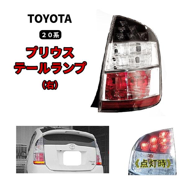 送料無料 トヨタ プリウス 20 系 NHW20 リア テールランプ ライト 純正タイプ 右 側 バックフォグ付 TOYOTA PRIUS REAR TAIL LIGHT 前期用