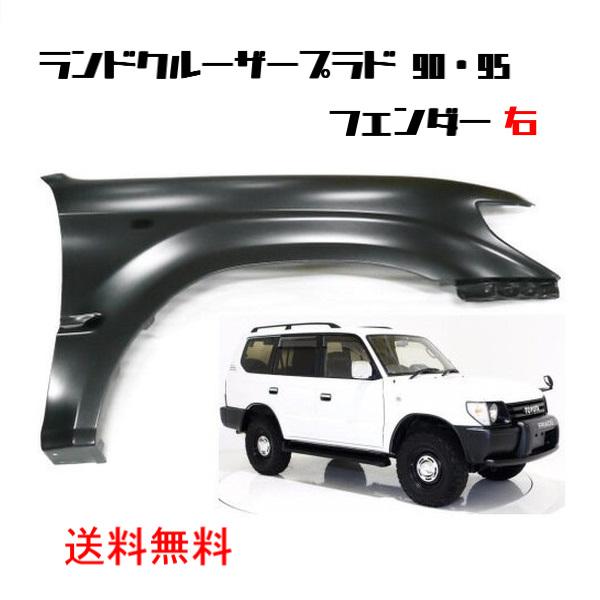 送料無料 大型商品 トヨタ ランドクルーザー 90 95 右 フロント フェンダー KDJ90 KDJ95 KZJ90 KZJ95 RZJ90 RZJ95 VZJ90 VZJ95 53801-60570 ランクル