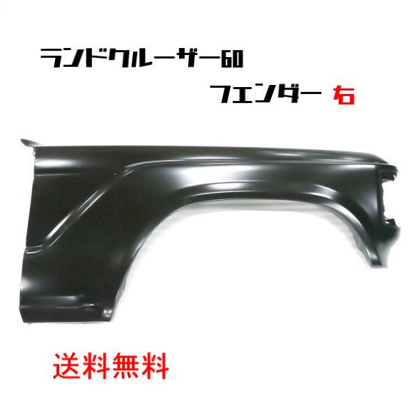 送料無料 大型商品 トヨタ ランドクルーザー 60 系 右 フロント フェンダー FJ60 FJ61 FJ62 FJ62 BJ60 BJ61 HJ60 HJ61 53801-90A06 53801-90A24 ランクル