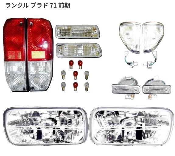 送料無料 ランクル プラド 71 前期 ショート ヘッドライト & テールランプ & コーナー & ウィンカー & マーカー LJ71G LJ71W ランドクルーザー