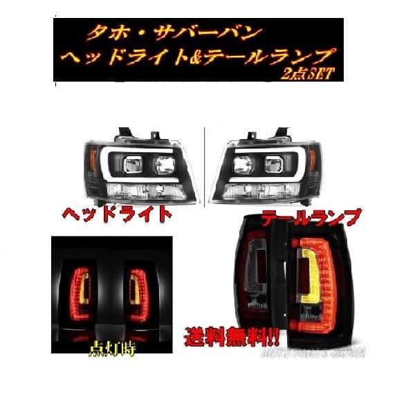 送料無料 シボレー タホ サバーバン インナーブラック LEDファイバー プロジェクターヘッドライト & スモークレンズ LEDテールランプ 左右
