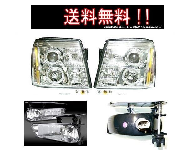 送料無料 キャデラック エスカレード LED プロジェクター イカリング ヘッドライト 純正HID車 & フロント フォグランプ 左右 セット ライト