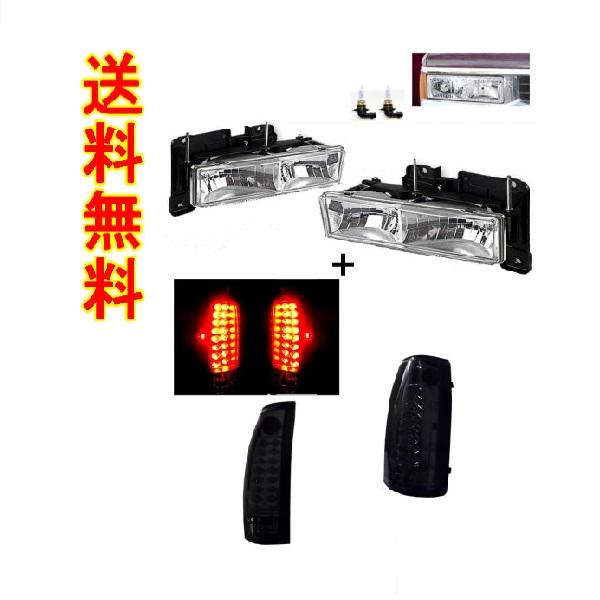 送料無料 シボレー サバーバン タホ K1500 K-1500 C1500 C-1500 ブレイザー ヘッドライト & スモーク LED テールランプ 左右 セット ライト