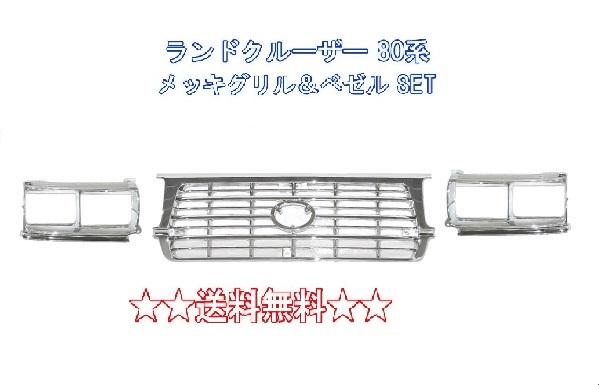 送料無料 トヨタ ランドクルーザー 80 / 81 系 フロント オールクロームメッキグリル & クロームメッキベゼル 左右 角目 4灯 ランクル ライト枠