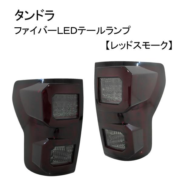 送料無料 トヨタ タンドラ SR5 07y- レッド&スモーク ファイバー LEDテールランプ 左右 テールライト TUNDRA ランプ ライト クルーマックス