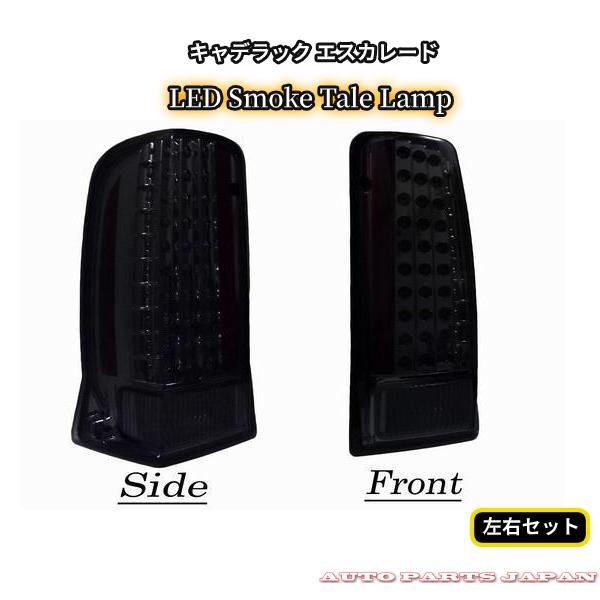 送料無料 キャデラック エスカレード 02-06 LED スモーク テールランプ