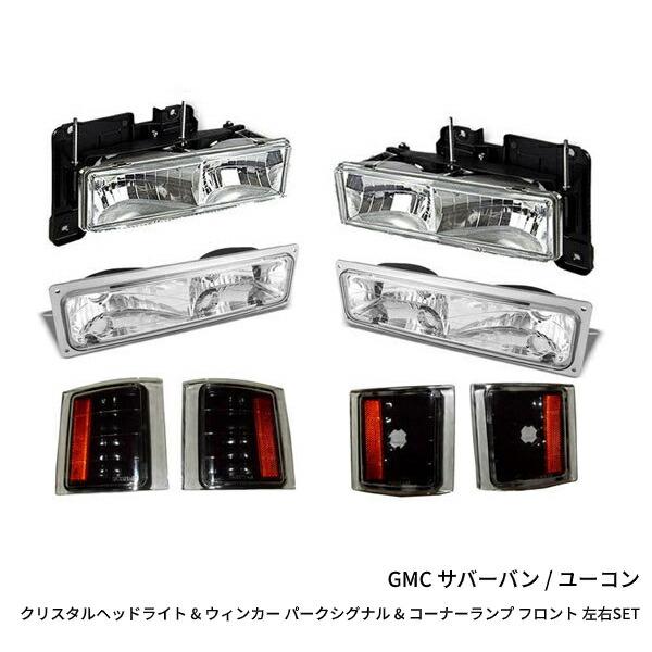 送料無料 GMC サバーバン / ユーコン クリスタル ヘッドライト & ウィンカー パークシグナル & コーナーランプ フロント 左右SET ブラック