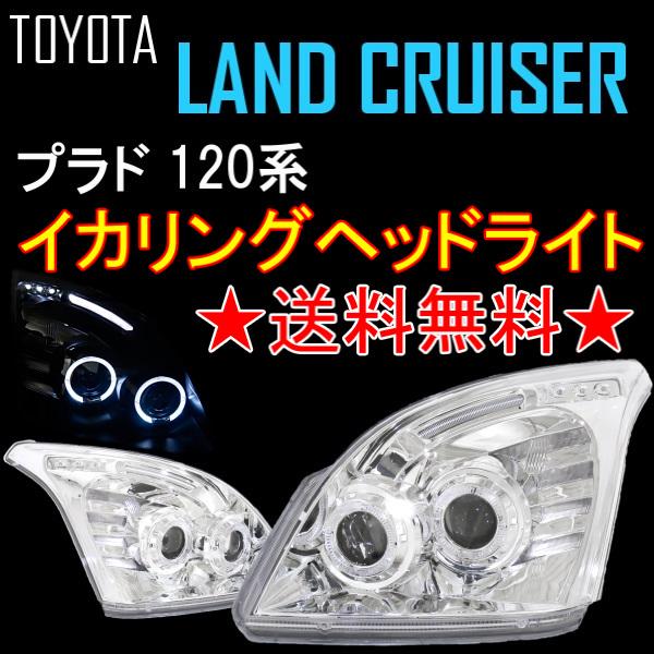 送料無料 ランクル プラド 120 / 125 系 LED イカリングヘッドライト RZJ120W RZJ125W TRJ120W TRJ125W GRJ120W GRJ121W VZJ120W VZJ121W