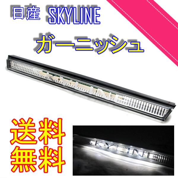 送料無料 日産 スカイライン R33 リア LEDガーニッシュ 2ドア専用 前期 後期 テールライト GT-R / GT-S テールランプ クーペ SKYLINE