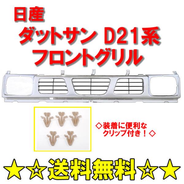 送料無料 日産 D21 系 ダットサン ピックアップ ダーク シルバー メッキ フロント グリル ラジエター グリル