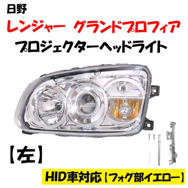 送料無料 日野 レンジャー グランド プロフィア プロジェクター ヘッドライト イエロー フォグ 付き HID車用 HINO ランプ ライト 左