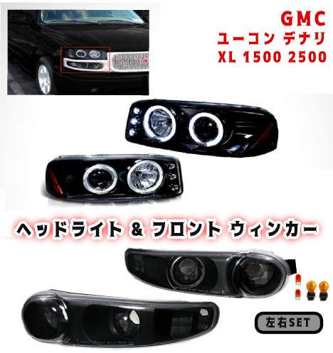 送料無料 特注日本光軸 GMC ユーコン デナリ XL 1500 2500 LEDイカリング ヘッドライト & フロント ウィンカー 左右 SET ライト ヘッドランプ ブラック