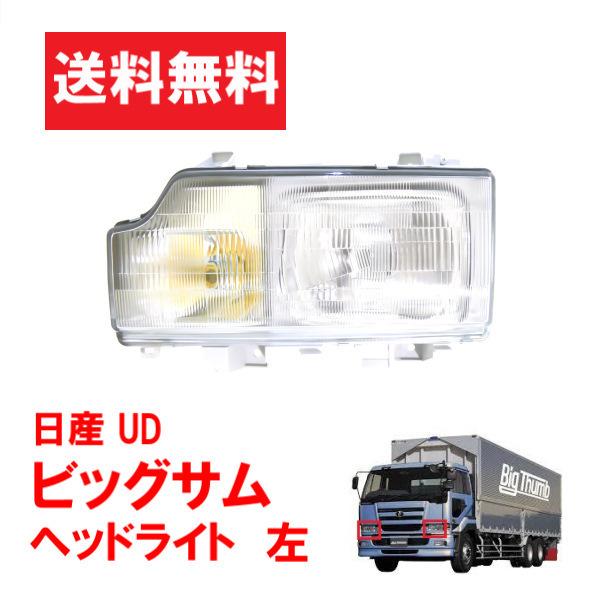 送料無料 日産 UD ビッグサム ヘッドライト 左 日本光軸仕様 ライト CD45 CD48 CD52 CD53 CD55 CG45 CG48 CG52 CG53 CK48 CK52 CK53 CK54