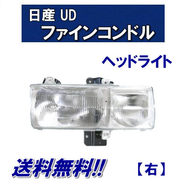 送料無料 日産 ディーゼル UD ファイン コンドル フロント クリア ヘッドライト 右 日本光軸仕様 ハロゲン車 ライト 24V PK250 / PKC21