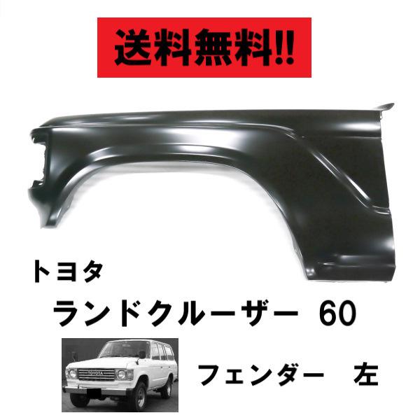 送料無料 大型商品 トヨタ ランドクルーザー 60 系 左 フロント フェンダー FJ60 FJ61 FJ62 FJ62 BJ60 BJ61 HJ60 HJ61 53802-90A06 53802-90A19 ランクル