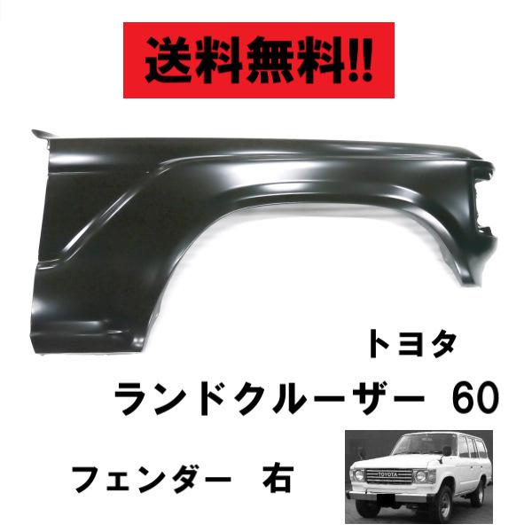 送込 トヨタ ランドクルーザー 60 系 右 フロント フェンダー FJ60 FJ61 FJ62 FJ62 BJ60 BJ61 HJ60 HJ61 53801-90A06 53801-90A24 ランクル