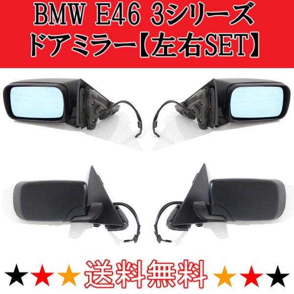 送料無料 BMW E46 3シリーズ 4ドア セダン 5ドア ツーリングワゴン 3ドア ハッチバック 98-05y ドアミラー 左右SET サイドミラー カバー 黒